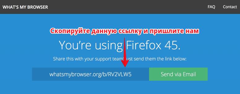 Узнать версию браузера