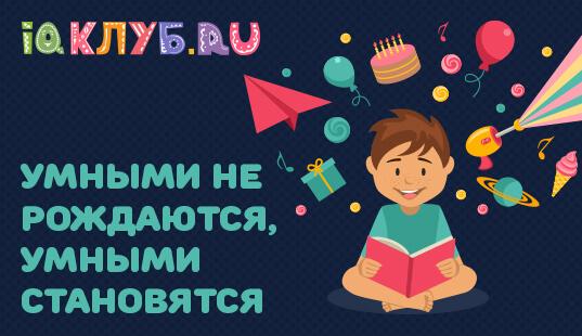 IQClub.ru - Интеллектуальное воспитание с младенчества
